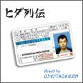 ヒダ列伝(Mixed by DJ Kitada Ken)
