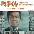 刑事くん 第3シリーズ ミュージックファイル