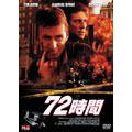 72時間[MMDK-0032][DVD] 製品画像