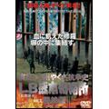 実録・九州やくざ抗争史 Vol.2 LB熊本刑務所 義絶盃