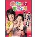 憎くても可愛くても DVD-BOX7