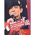 Andy Lau 2004-2005 Vision Tour - China Karaoke Live