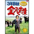 3年B組金八先生 第3シリーズ 昭和63年版 DVD-BOX 1(3枚組)