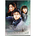 愛の群像 DVD-BOX 2(6枚組)