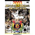 2003阪神タイガース公式優勝記念DVD ~虎戦士が選んだあの試合~