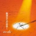 服部克久の世界 ~works [CD+DVD]<初回生産限定盤>