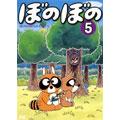 TVアニメシリーズ ぼのぼの 第5巻