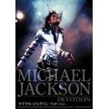 マイケル・ジャクソン ディボーション<初回限定版>