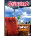 グレムリン 2 -新・種・誕・生- 特別版
