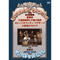 SHOWBOAT CARNIVAL 1976日比谷野音+BLUES is A-Live JAPAN TOUR 1976[JRDF-0006/7][DVD] 製品画像
