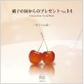 クリスタルメロディー ガラスの国からのプレゼント Vol.14 ~さくらんぼ~