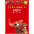 ルドルフ ~赤鼻のトナカイ~<2004年版・「赤鼻のトナカイ」CD付!>