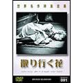 世界名作映画全集(1) 散り行く花[DMIP-6076][DVD] 製品画像