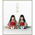 日和姫  [CD+DVD]<初回生産限定盤>