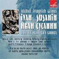 Glinka: Ivan Susanin (1979) / Mark Ermler(cond), Bolshoi Theatre Orchestra & Chorus, Evgeny Nesterenko(Bs), Bela Rudenko(S), etc