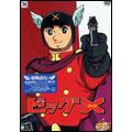 ビッグX DVD-BOX