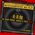 未来盤~EX.SIAM SHADE HIDEKI'S SOLO BEST