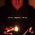 火をつける。前園直樹グループ第一集<タワーレコード限定>