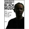 200CD+2 ピーター・バラカン選 ブラック・ミュージック アフリカから世界へ