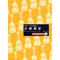 ギター・ソロで弾く!小田和正 (スコア)ギター