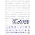 GLAY詩集 B-PASS SPECIAL EDITION collected 46 lyrics 1994-2003