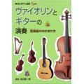 はじめての楽器 ヴァイオリンとギターの演奏  [BOOK+CD]