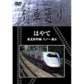 Hi-vision 列車通り 東北新幹線はやて [SSBW-8203]