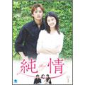 純情 DVD-BOX 1(4枚組)