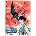 原始少年リュウ DVD-BOX(5枚組)