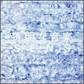 透明な音楽<完全生産限定盤>