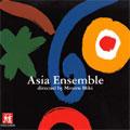 アジア・アンサンブル -ASIA ENSEMBLE:三木稔:ORIGIN/楊静:亀茲舞曲/アルタンゲレル:叙事詩「生涯」/他