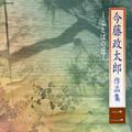 今藤政太郎作品集(二)~ことばの匠~