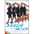 フライング☆ラビッツ[ASBY-4296][DVD] 製品画像
