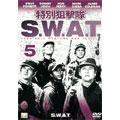 特別狙撃隊S.W.A.T Vol.5