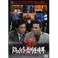 ドキュメント・九州任侠界 クライシス21[DMSM-7146][DVD]