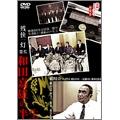 実録・ドキュメント893 残侠一灯 霊代 和田嘉雄の半生