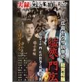 実録 鯨道10 広島ヤクザ抗争史 総完結編 猛侠・門広