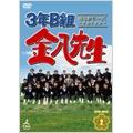 3年B組金八先生 第4シリーズ 平成7年版 DVD-BOX 2