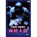 両棲人間 ロシア映画DVDコレクション
