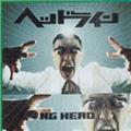 NG HEAD/ヘッドライン [COCP-33292]