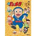 忍者ハットリくん DVD-BOX 下巻(9枚組)