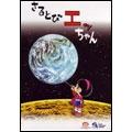 さるとびエッちゃん DVD-BOX(5枚組)
