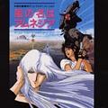「風の名はアムネジア」オリジナルサウンドトラック/音楽:KAZZ TOYAMA<完全生産限定盤>