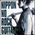 ニッポンのロック・ギタリスト/竹田和夫