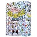 天才・たけしの元気が出るテレビ!! DVD-BOX 2<初回生産限定版>