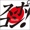 スポコン!~sports music compilation~