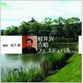 軽井沢合唱フェスティバル2007