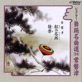 ビクター舞踊名曲選(24) 常磐津
