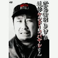 緊急特別DVD 追悼 ケンドーコバヤシさん
