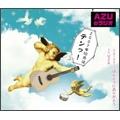 AZUのラジオ2007年10月はテンっ!<初回生産限定盤>